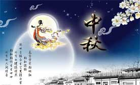 MEKT mingyike 2019 Mid-Autumn festival holiday arrangement